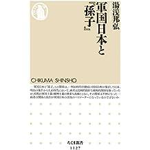 軍国日本と『孫子』 (ちくま新書)
