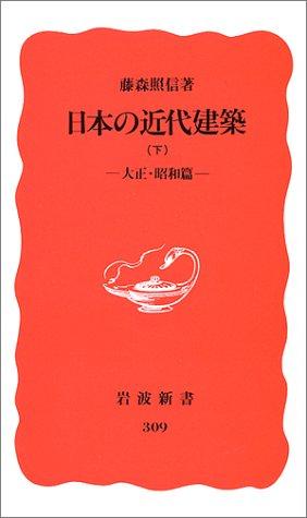日本の近代建築〈下 大正・昭和篇〉 (岩波新書)の詳細を見る