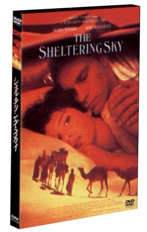 シェルタリング・スカイ [DVD]