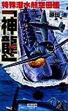 特殊潜水航空母艦「神龍」 (歴史群像新書)