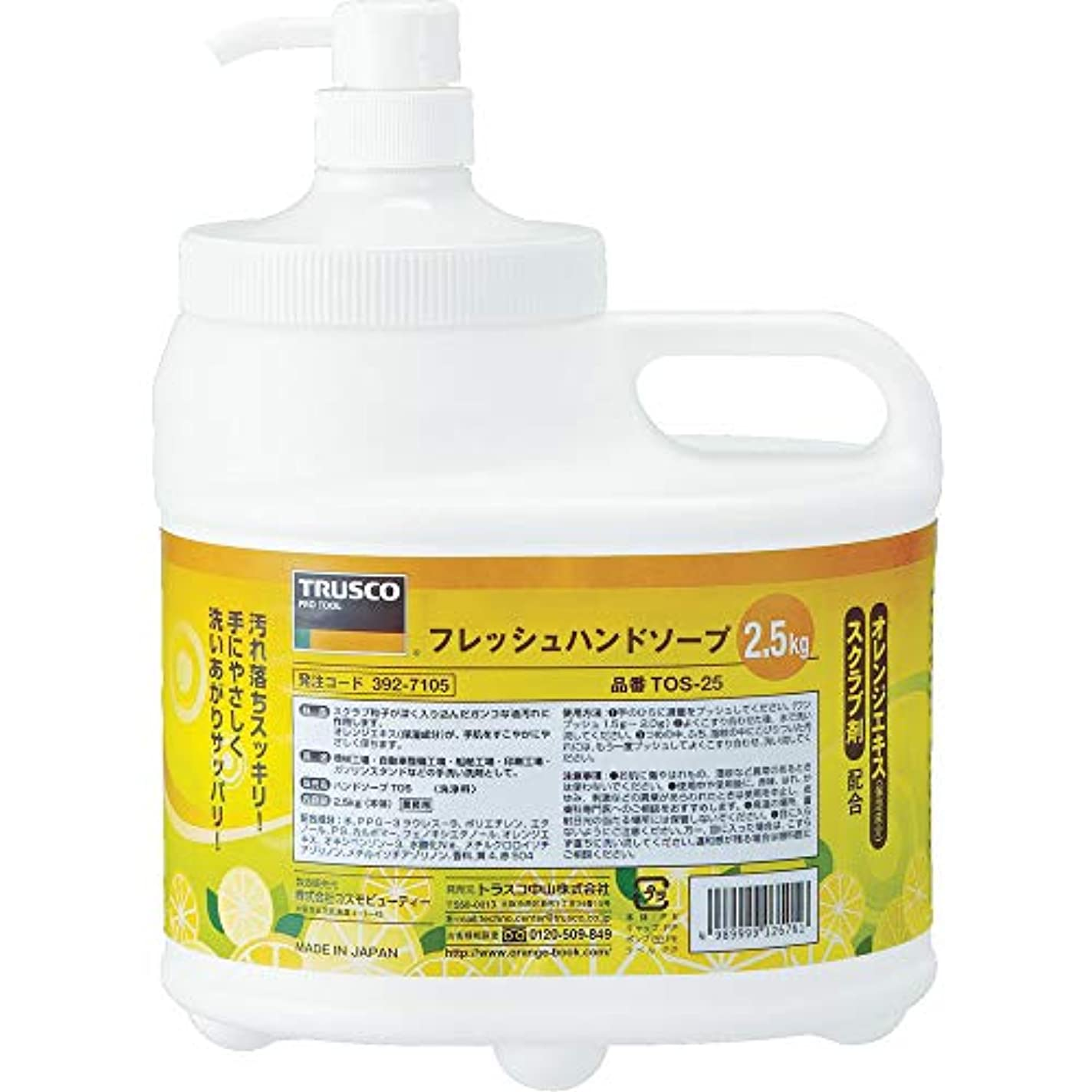 酸っぱい蓮エキスTRUSCO(トラスコ) フレッシュハンドソープECO 2.5L本体 TOSECO25