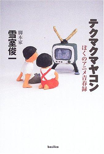 テクマクマヤコン―ぼくのアニメ青春録の詳細を見る