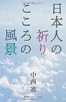 日本人の祈り こころの風景
