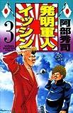 発明軍人イッシン 第3巻 (少年チャンピオン・コミックス)