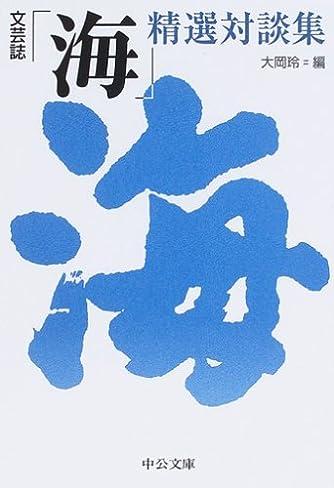 文芸誌「海」精選対談集 (中公文庫 (Z5))