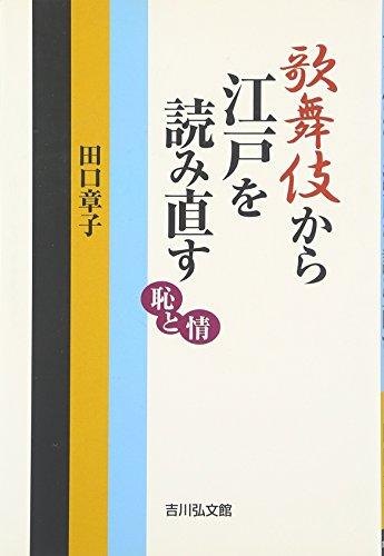 歌舞伎から江戸を読み直す: 恥と情の詳細を見る