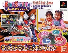 バンダイ ぼくらとあそぼう ウルトラマンTVキッズステーションコントローラ  Playstation