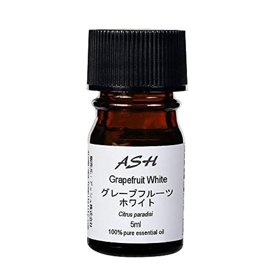 故国民間人パイントASH グレープフルーツ ホワイト エッセンシャルオイル 5ml AEAJ表示基準適合認定精油