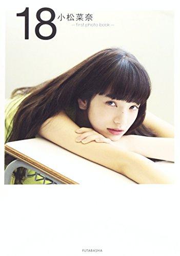 「お別れの歌」小松菜奈主演のネバヤンMVがヤバイ!?送別会ソングの新定番の歌詞を徹底解釈!の画像