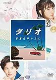 タリオ 復讐代行の2人 DVD(3枚組)