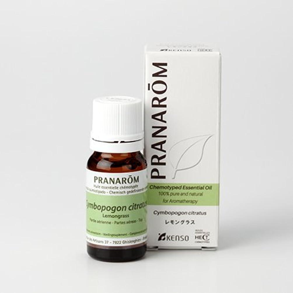 肥料幻滅する出しますプラナロム ( PRANAROM ) 精油 レモングラス 10ml p-57