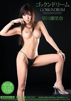 ゴックンドリーム 早川瀬里奈 MOODYZ ムーディーズ [DVD]