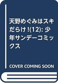 天野めぐみはスキだらけ! 12 (少年サンデーコミックス)