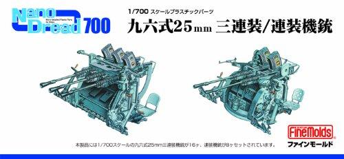 96式25ミリ3連装/連装機銃 (1/700 プラスチックモデルキット WA1)