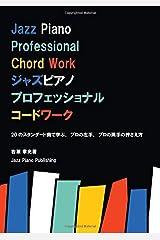 ジャズピアノ プロフェッショナル コードワーク オンデマンド (ペーパーバック)