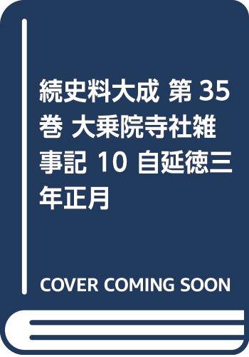 続史料大成 第35巻 大乗院寺社雑事記 10 自延徳三年正月