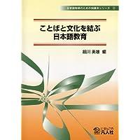 ことばと文化を結ぶ日本語教育 (日本語教師のための知識本シリーズ 2) (日本語教師のための知識本シリーズ (2))