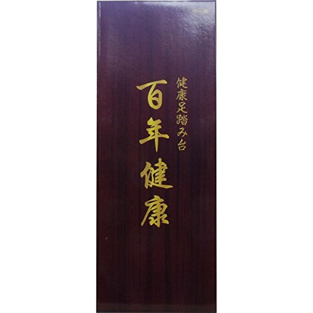 引き渡す貧しい脚【お徳用 2 セット】 健康足踏み台 百年健康×2セット