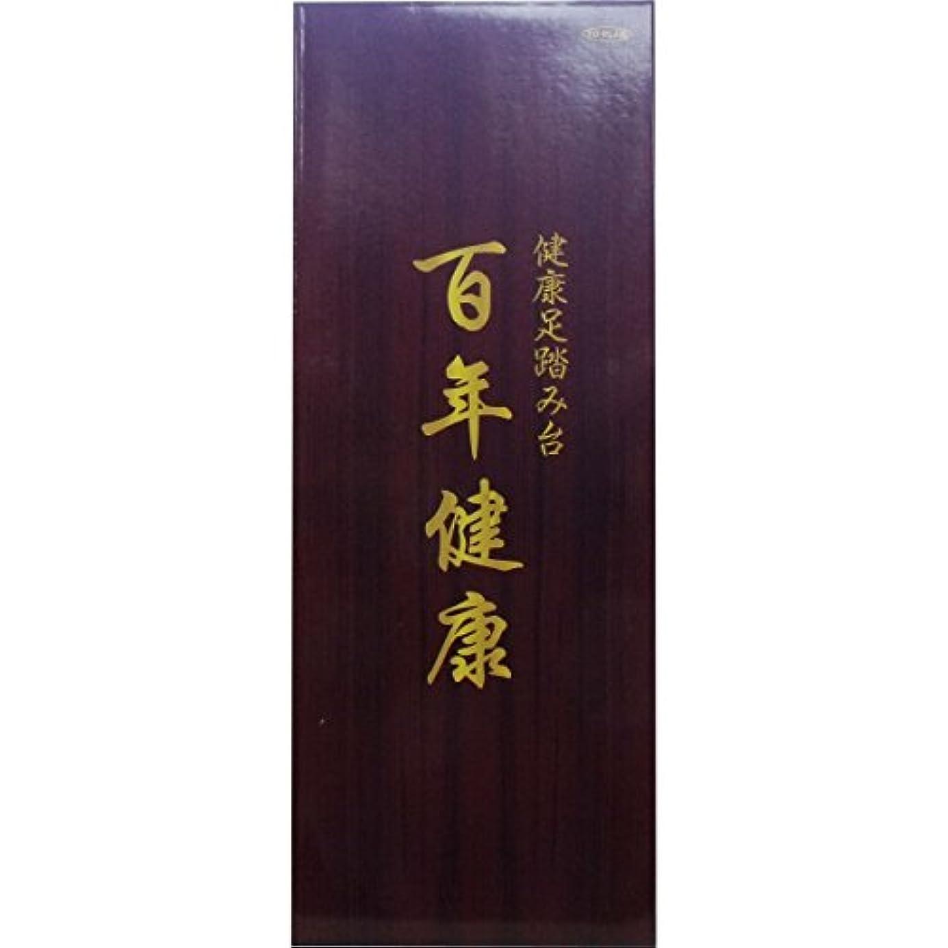 カートリッジ前投薬病的【お徳用 2 セット】 健康足踏み台 百年健康×2セット