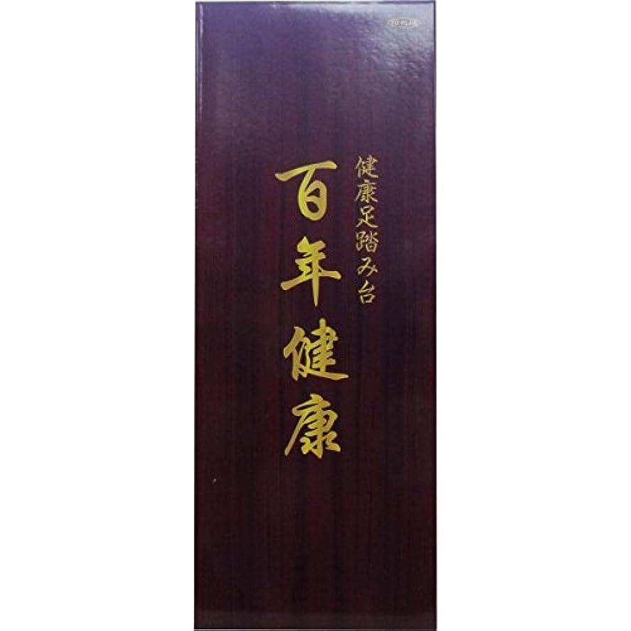 しっかり遵守するグリップ【お徳用 2 セット】 健康足踏み台 百年健康×2セット