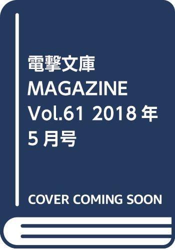 電撃文庫MAGAZINE Vol.61 2018年5月号