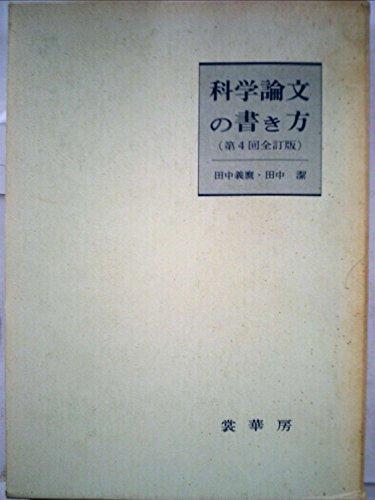 科学論文の書き方 (1959年)の詳細を見る