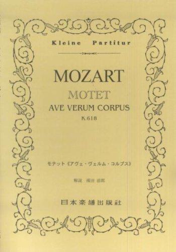 No.48 モーツァルト アヴェヴェルムコルプス (Kleine Partitur)