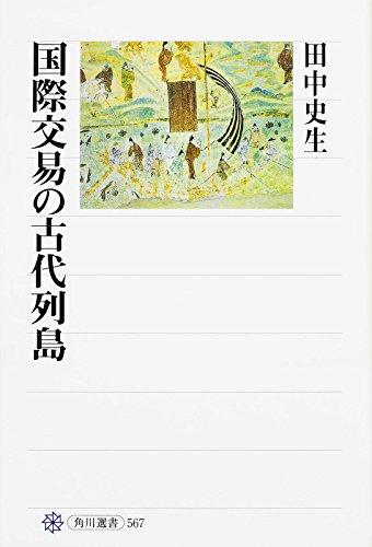 国際交易の古代列島 (角川選書)の詳細を見る