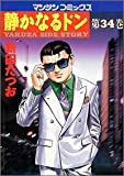 静かなるドン―Yakuza side story (第34巻) (マンサンコミックス)