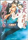 たとえ、それが愛だとしても / 久瀬 桜子 のシリーズ情報を見る