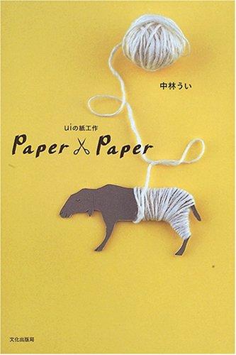 Paper×Paper—uiの紙工作