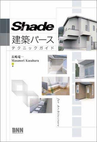 Shade 建築パーステクニックガイドの詳細を見る