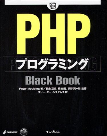 PHPプログラミングBlack Book (Black Bookシリーズ)の詳細を見る