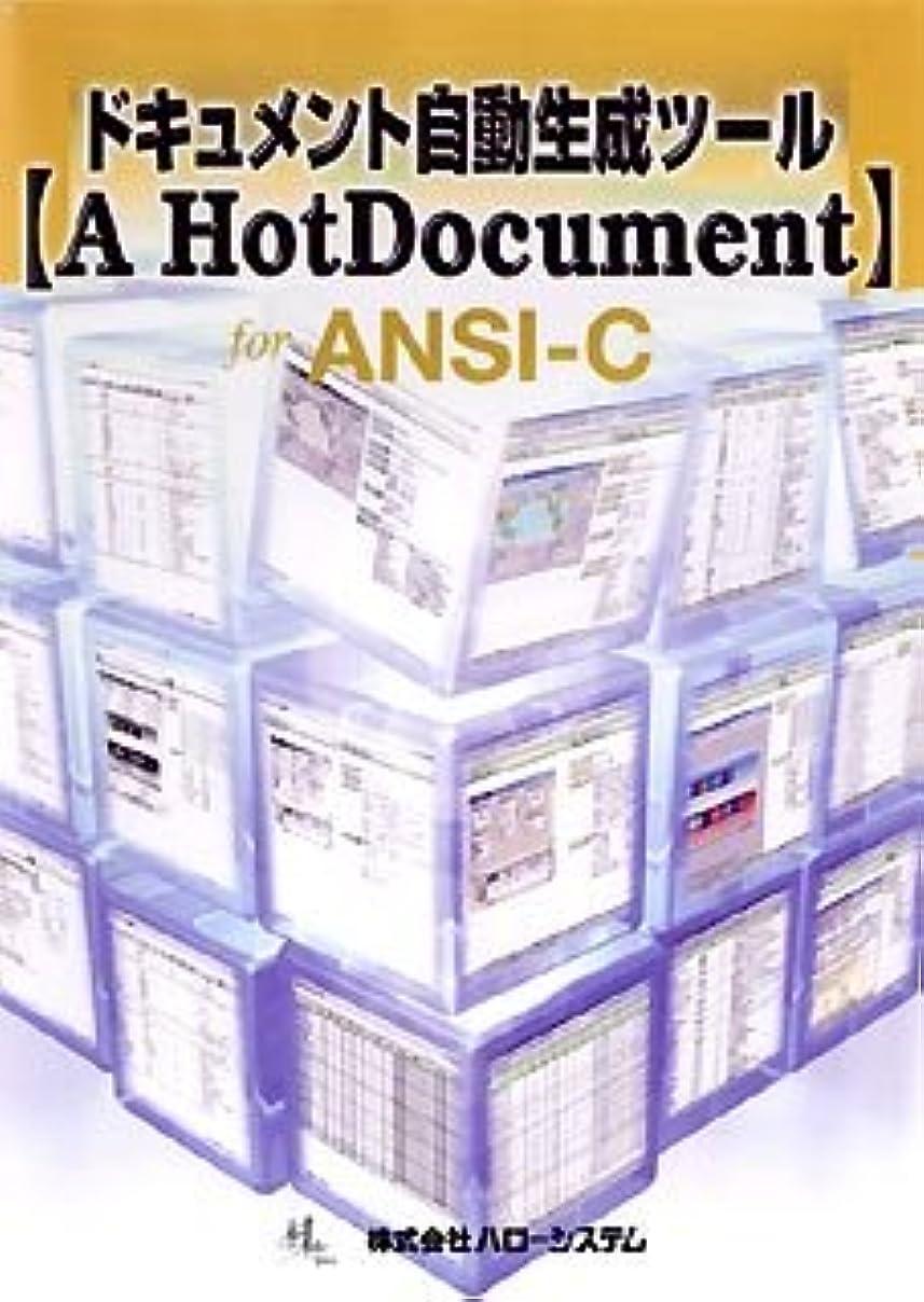 冒険家船上用心するドキュメント自動生成ツール【A HotDocument】 for ANSI-C