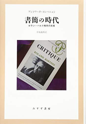 書簡の時代――ロラン・バルト晩年の肖像