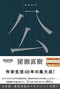 公〈おおやけ〉 日本国・意思決定のマネジメントを問う (NewsPicksパブリッシング)