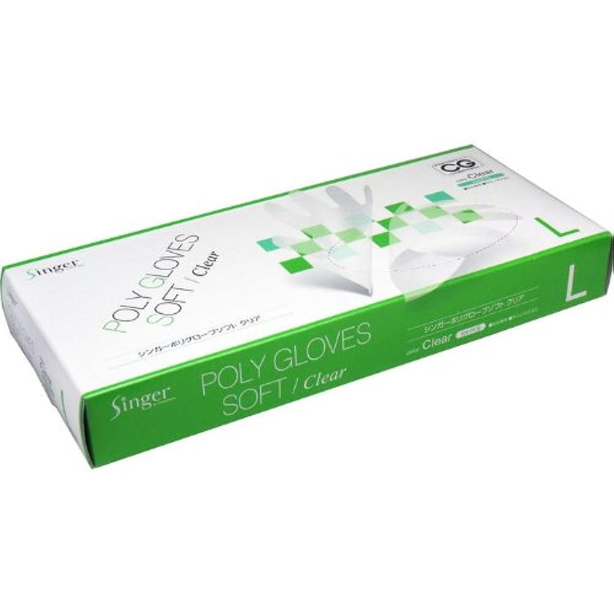 テンション洗剤一般的な家庭用から業務用まで幅広くお使いいただける 100枚入 ポリ手袋 Lサイズ