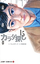 カラダ探し 第15巻