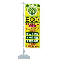 エコリフォーム のぼり旗 サイズ選べます(ショート60x150cm 左チチ)
