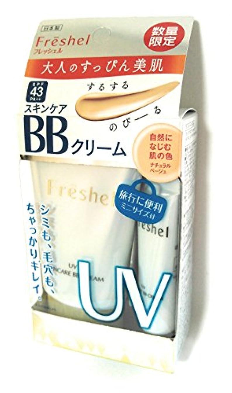 権利を与えるプレゼンベスト限定セット フレッシェル BBクリーム UV NB 50g+12.5g