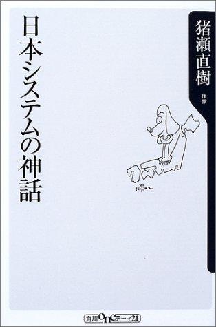 日本システムの神話 (角川oneテーマ21)の詳細を見る