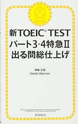 新TOEIC TEST パート3・4特急II 出る問 総仕上げの詳細を見る