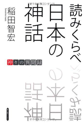 読みくらべ日本の神話 (新人物ブックス)