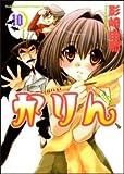 かりん (10) (角川コミックスドラゴンJr. (KCJ67-11))