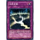 遊戯王カード 【地殻変動】 TP11-JP012-N ≪トーナメントパック2009 Vol.3収録≫