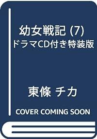 幼女戦記 (7) ドラマCD付き特装版 (角川コミックス・エース)