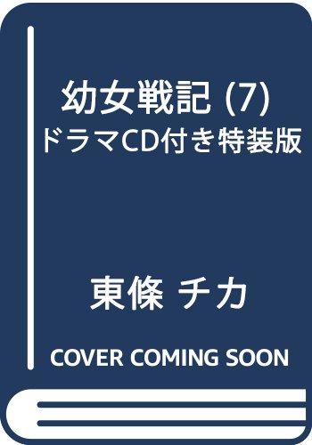 幼女戦記 (7) ドラマCD付き特装版 (角川コミックス・エース) -
