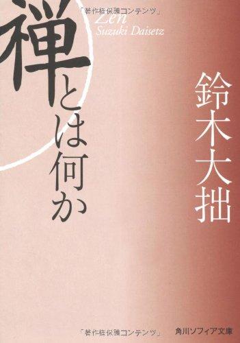 新版 禅とは何か (角川ソフィア文庫)の詳細を見る