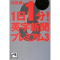 1日1分!英字新聞プレミアム3-激動する世界を英語でキャッチ! (祥伝社黄金文庫)
