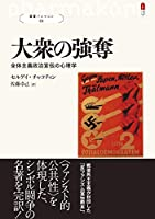 大衆の強奪:全体主義政治宣伝の心理学 (叢書パルマコン01)